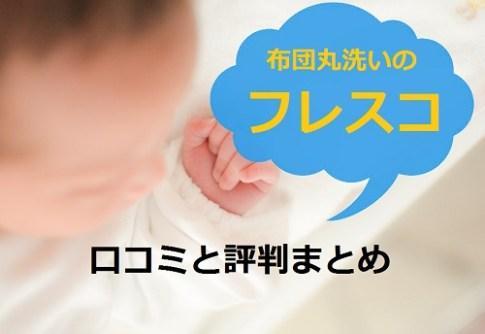 口コミ評判フレスコ