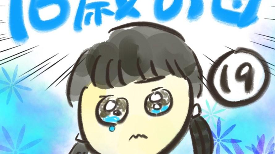 manga-16-year-old-mother-19-1
