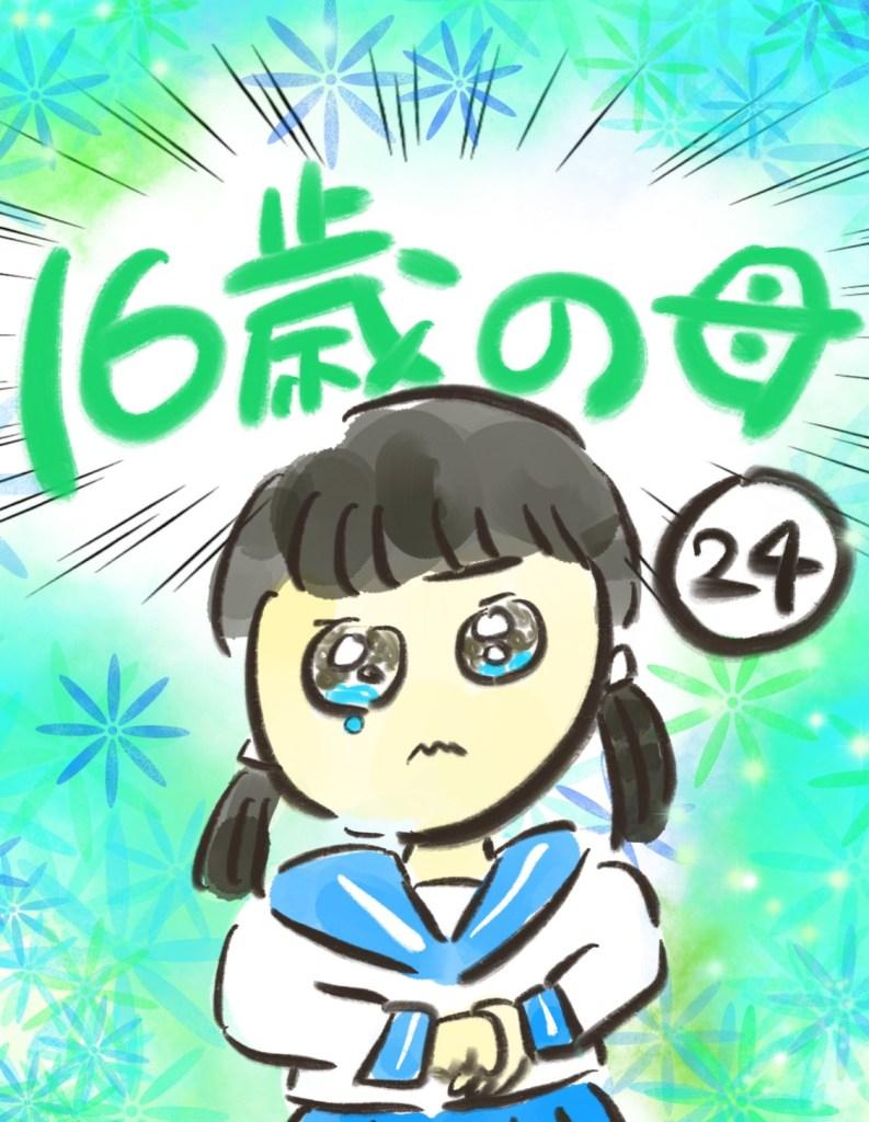 manga-16-year-old-mother-24-1