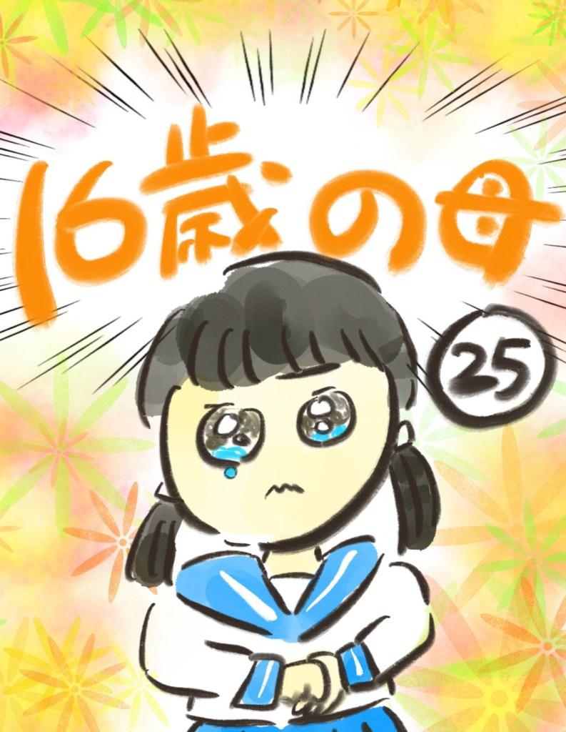 manga-16-year-old-mother-25-1