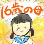 manga-16-year-old-mother-27-1