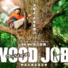 モチ吉、映画「Woodjob」見たいよね(拡散用)