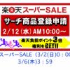 モチ吉、楽天スーパーセール(3/2〜6)のお知らせ