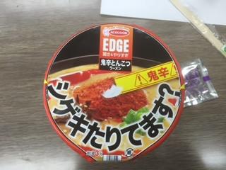 ワンダーデバイス カップ麺