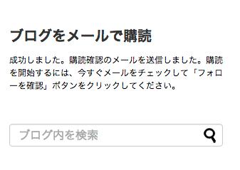 ページ右の「ブログをメールで購読」の方法についての記事です。