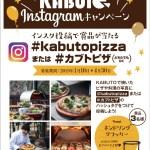 ファイヤーサイドが「KABUTOインスタグラム キャンペーン」を開催中!