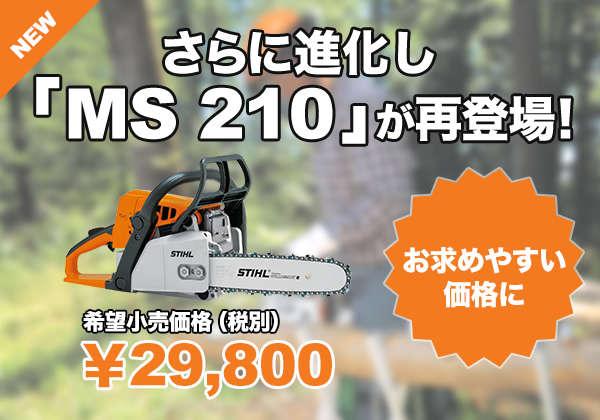 へー、スチールのチェーンソーMS210がお求めやすくなって再登場だってさ!