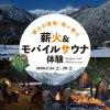 【イベント案内】「薪火の聖地」駒ヶ根で薪火&モバイルサウナ体験