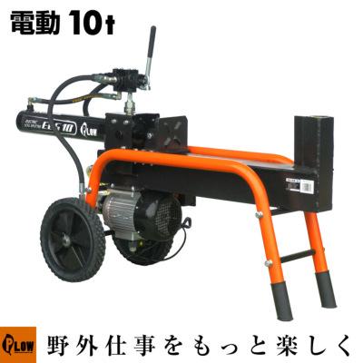 電気10トンマシン