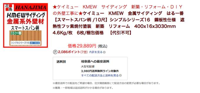 https://item.rakuten.co.jp/hanajima/kmew-haru-smartspan10/