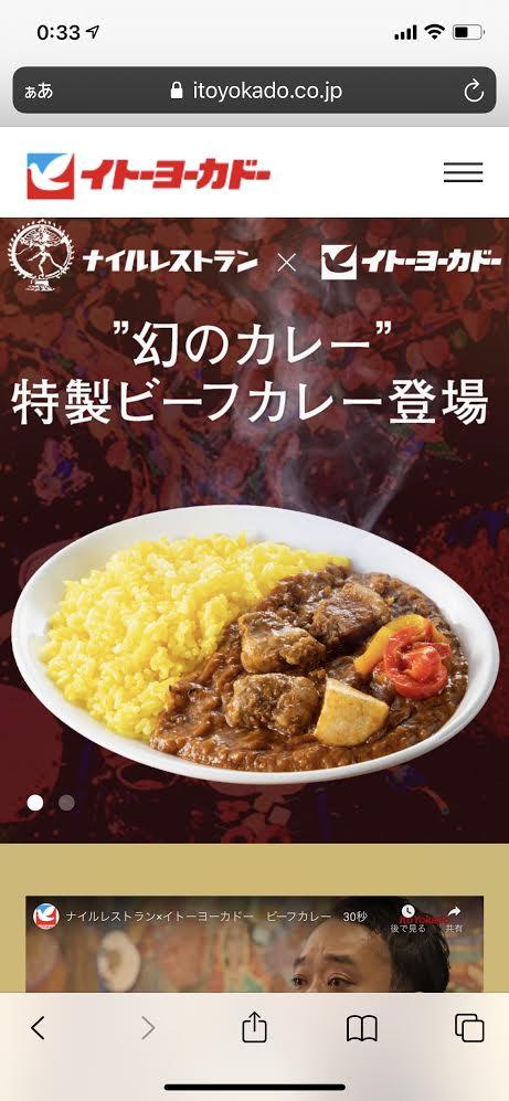イトーヨーカドーとナイルレストランのコラボビーフカレーを買った。
