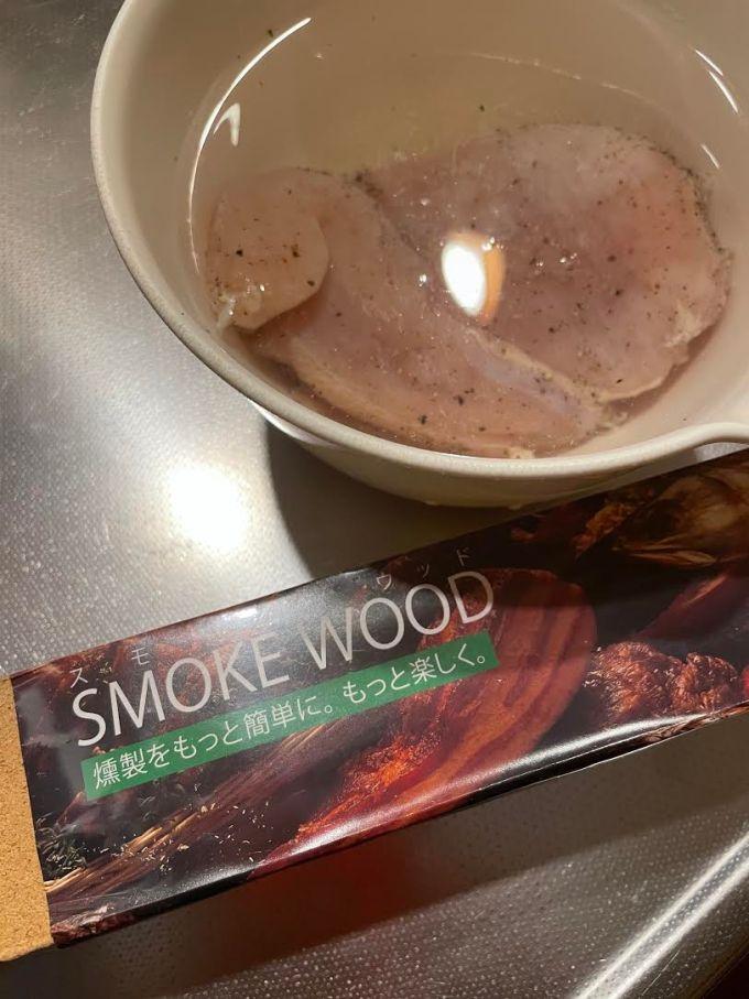 【スモーク】鶏ムネ肉の燻製を作る