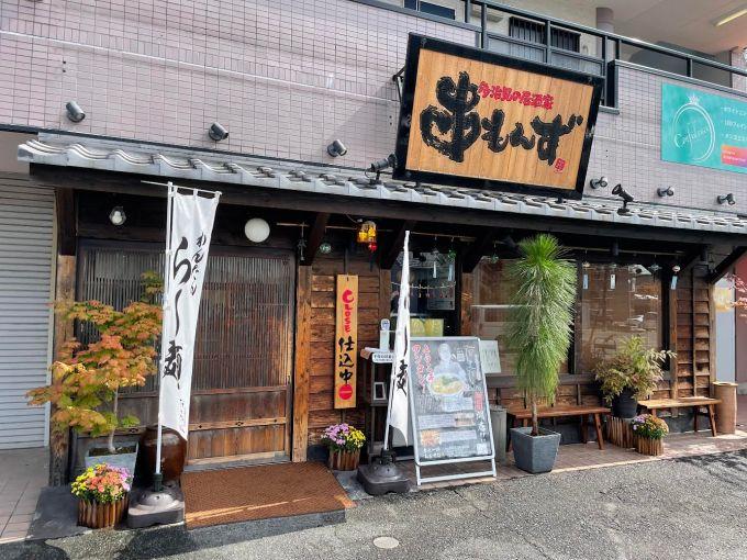 【超おすすめ】多治見のワンタン麺のお店「たゆたふ」