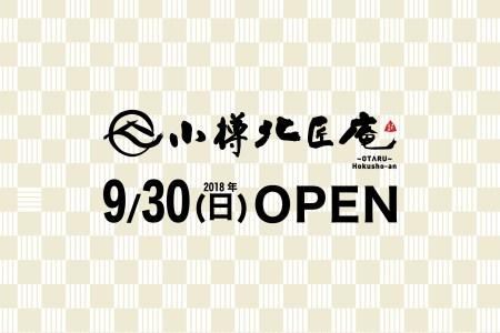 小樽北匠庵2018年9月30日OPEN