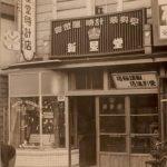 昭和22年時計店