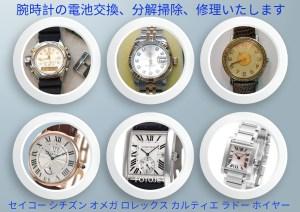 腕時計の電池交換、修理見積無料