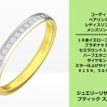 K18プラチナダイヤモンドリング