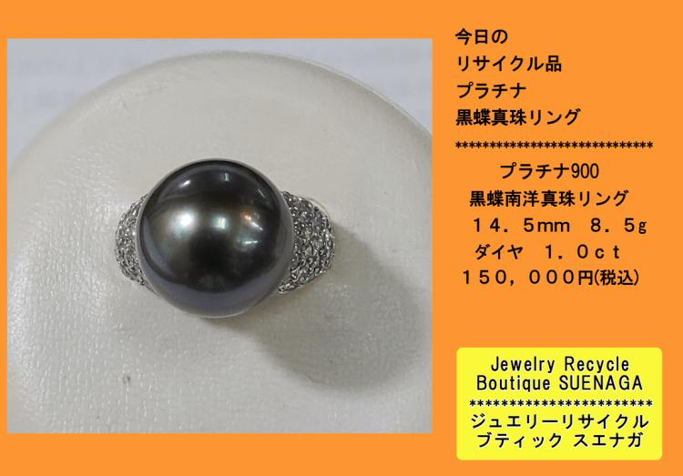 リサイクル 黒蝶R