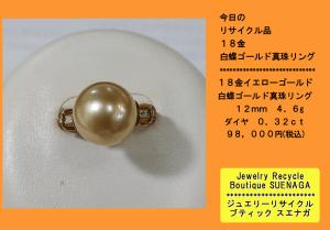 リサイクル K18白蝶ゴールドR