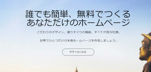 Wixを無料でホームページ