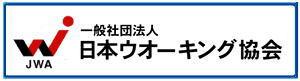 日本ウオーキング協会