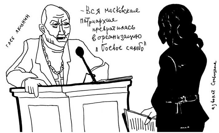 Выступление Глеба Якунина, священнослужителя неканонической Апостольской православной церкви