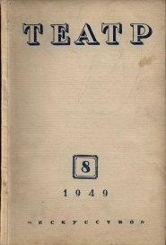 8-1949-001