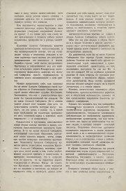 8-1949-025