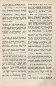 9-1937-047