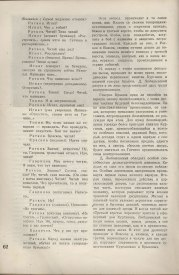 9-1937-062