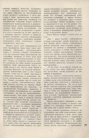 9-1937-077
