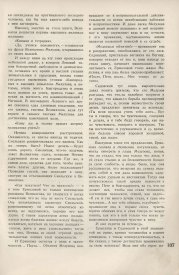 9-1937-107