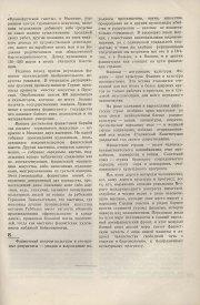 9-1937-149