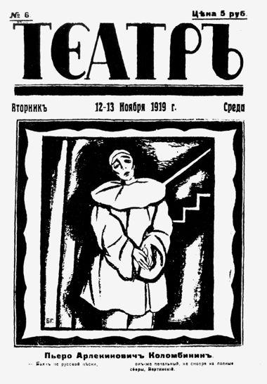 Обложка журнала «Театр» (1919) с язвительным выносом: «Пьеро Арлекинович Коломбинин. Баян не русской песни, он же печальный, несмотря на полные сборы, Вертинский»