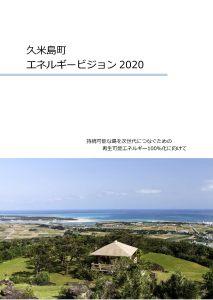Kumejima Energy Vision 2020 Coverpage