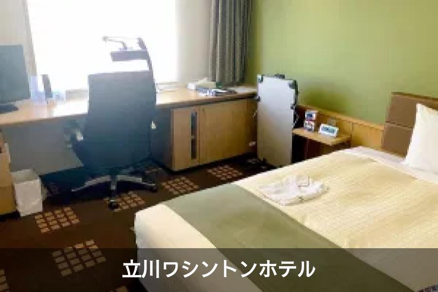 立川ワシントンホテルでホテルワーク、ワーケーションOtell