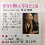 NHK 前橋での写経講座