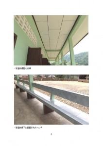 本寿院様 パックラオ小学校 竣工報告書_ページ_09