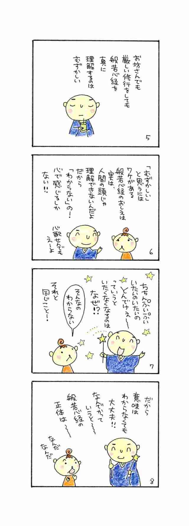 般若心経「最終話」p5-p8