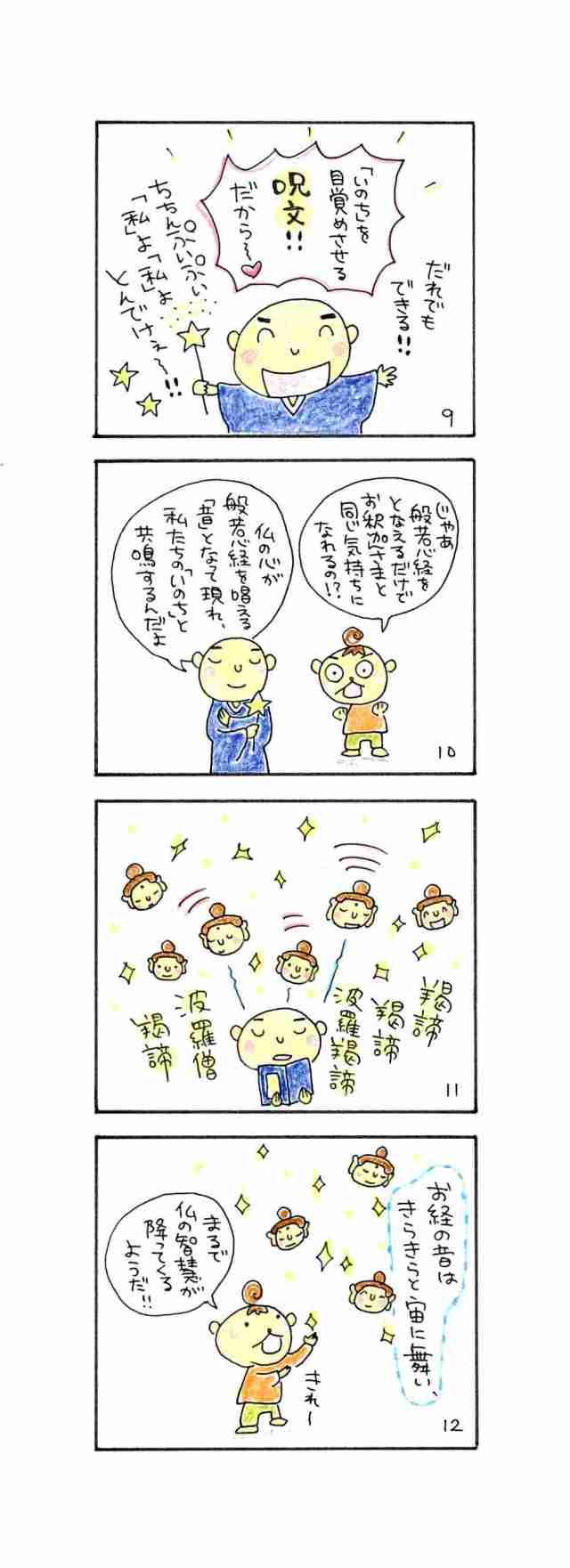 般若心経「最終話」p9-p12