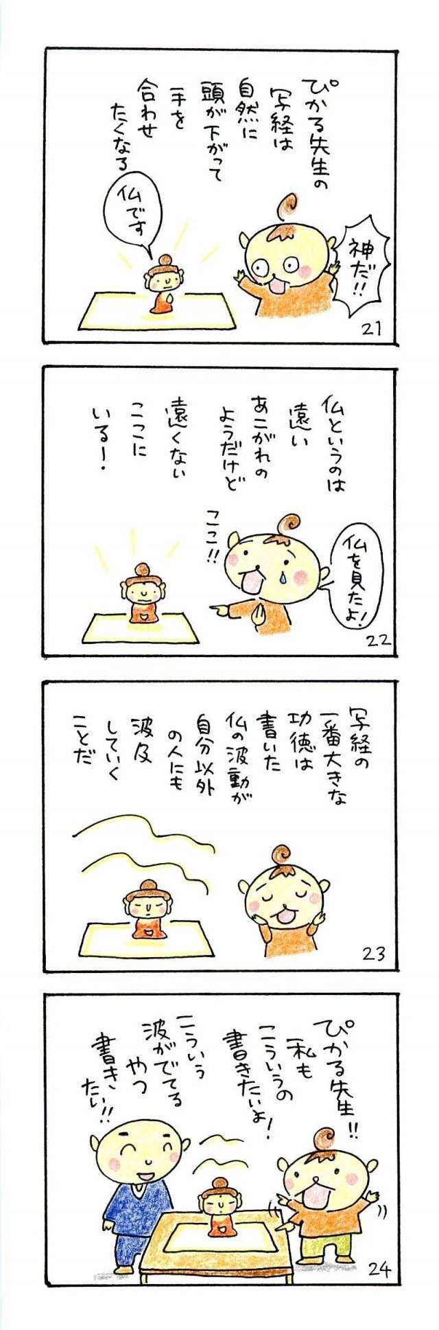 写経というラブレターp21-p24