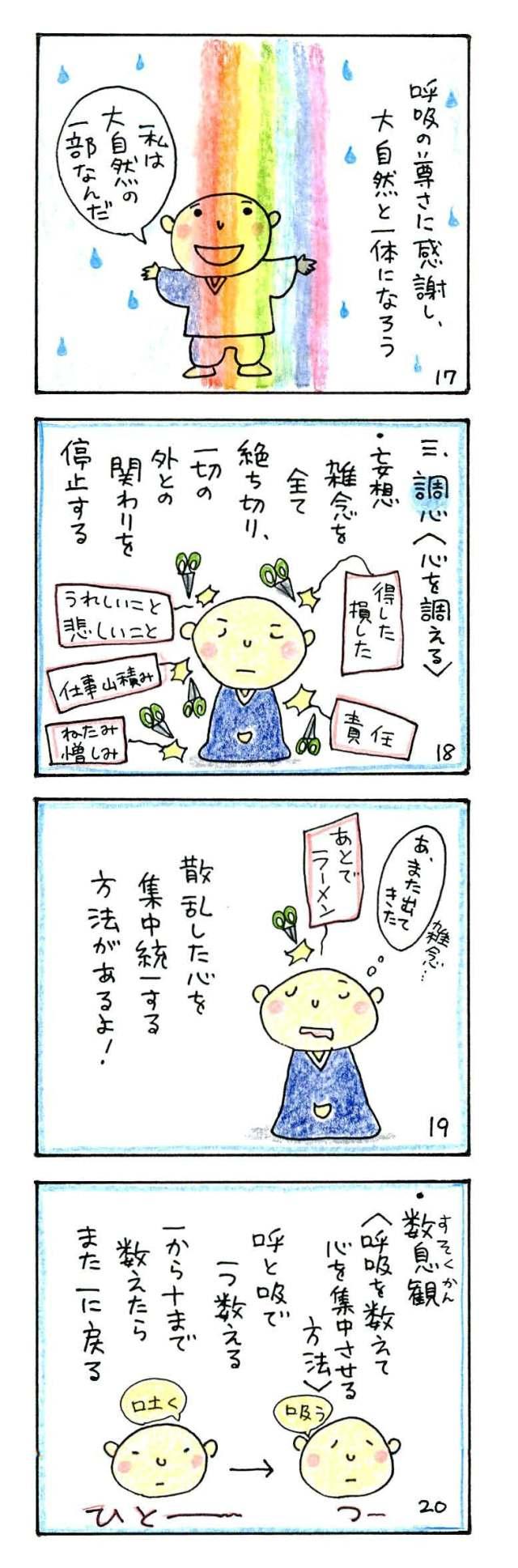 第5話 Let'座禅 「座禅の仕方」p17-p20