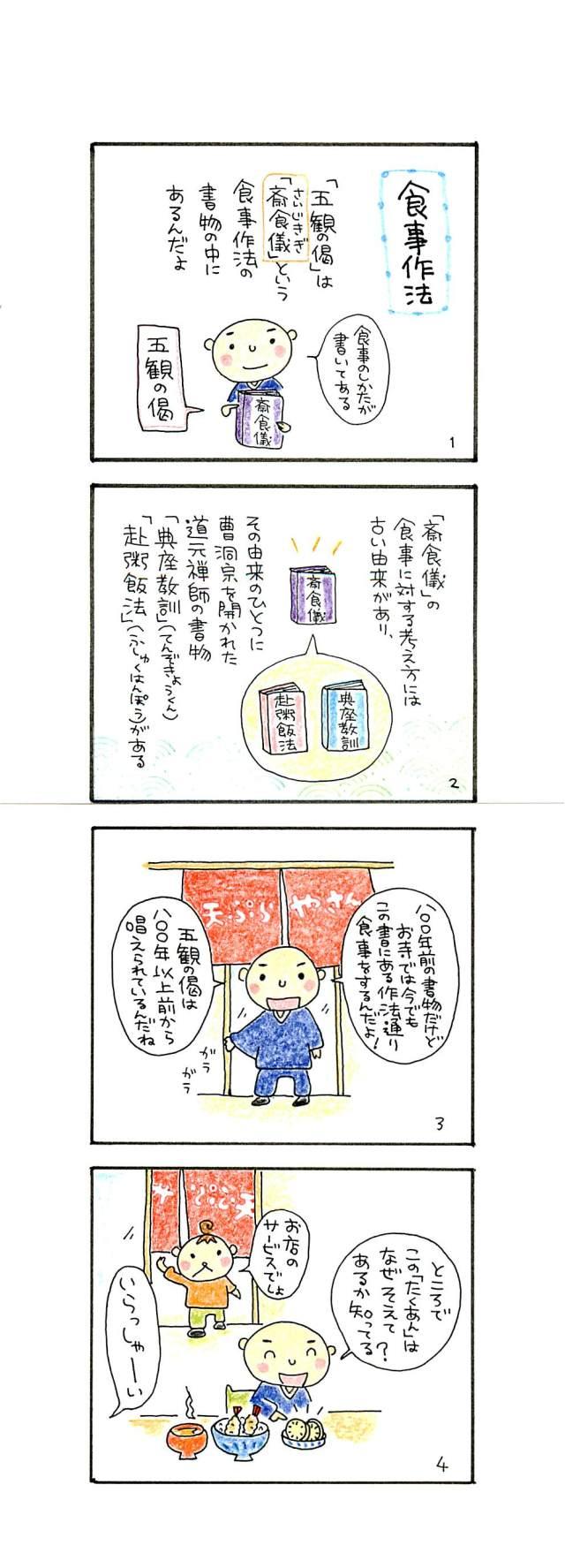 食作法p01-p04