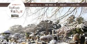 都立霊園公式サイト