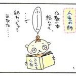 【ぴかる先生】「人生の師」