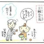 【ぴかる先生】「三輪空寂(さんりんくうじゃく)」