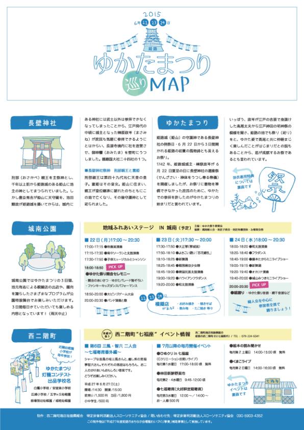 姫路ゆかたまつり 巡りMAP - 表