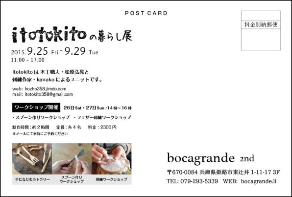 itotokitoの暮らし展 Back