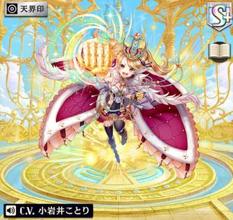 オセロニア [勝利の女神]ニケ