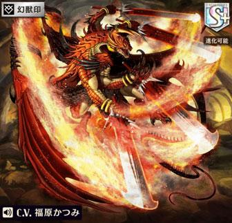 オセロニア [灼炎の闘竜]アルマグエラ